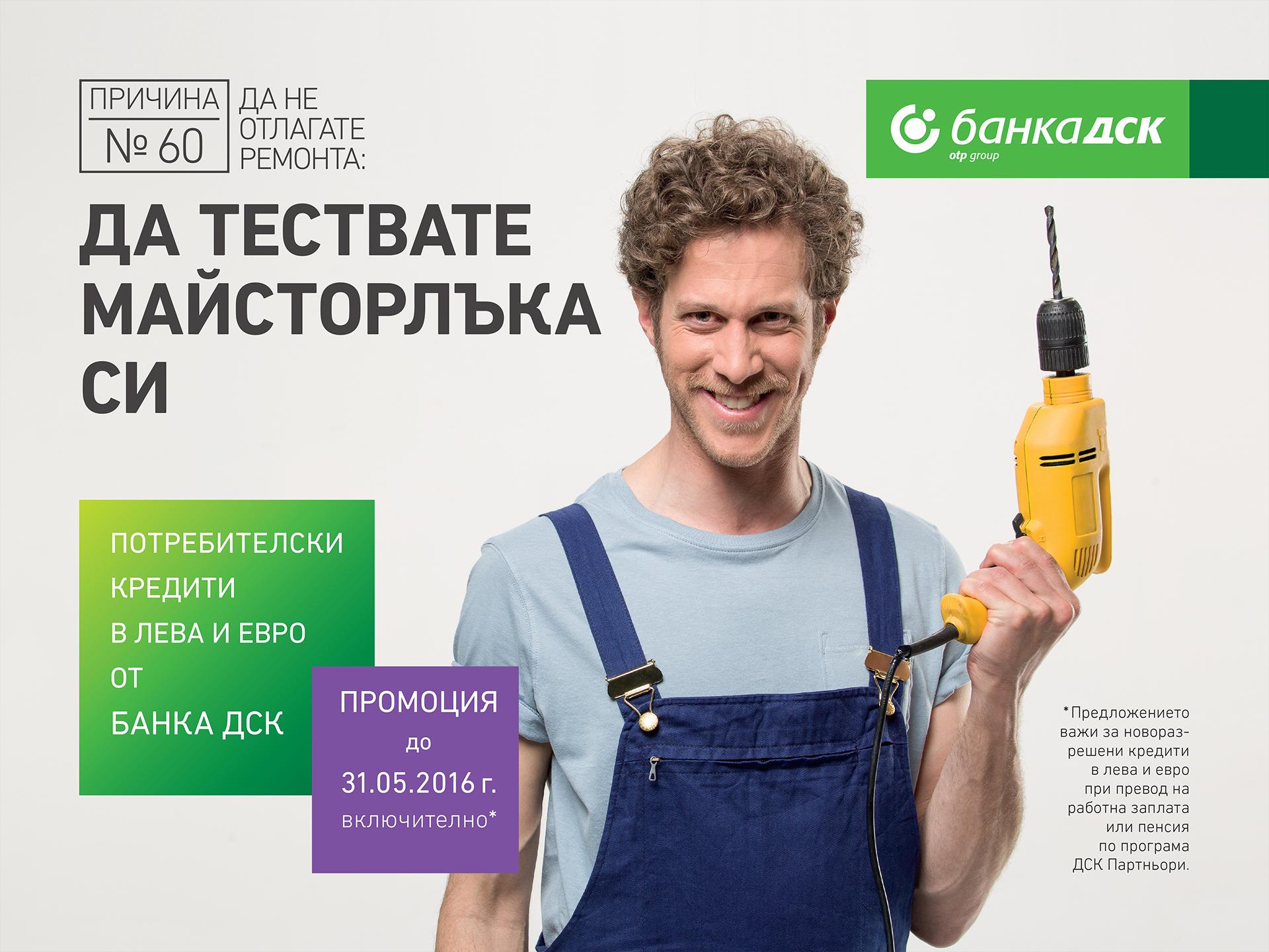 DSK_Billboard - 400x300cm_Bormashina