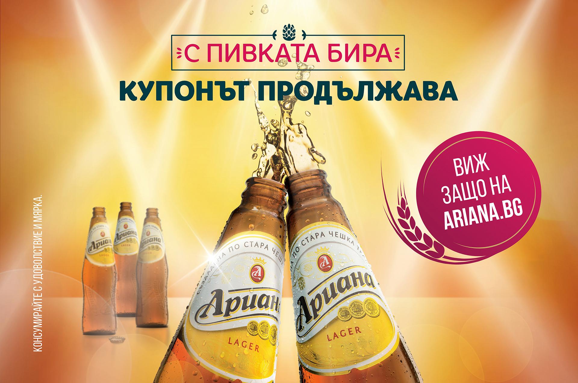 Ariana-beer