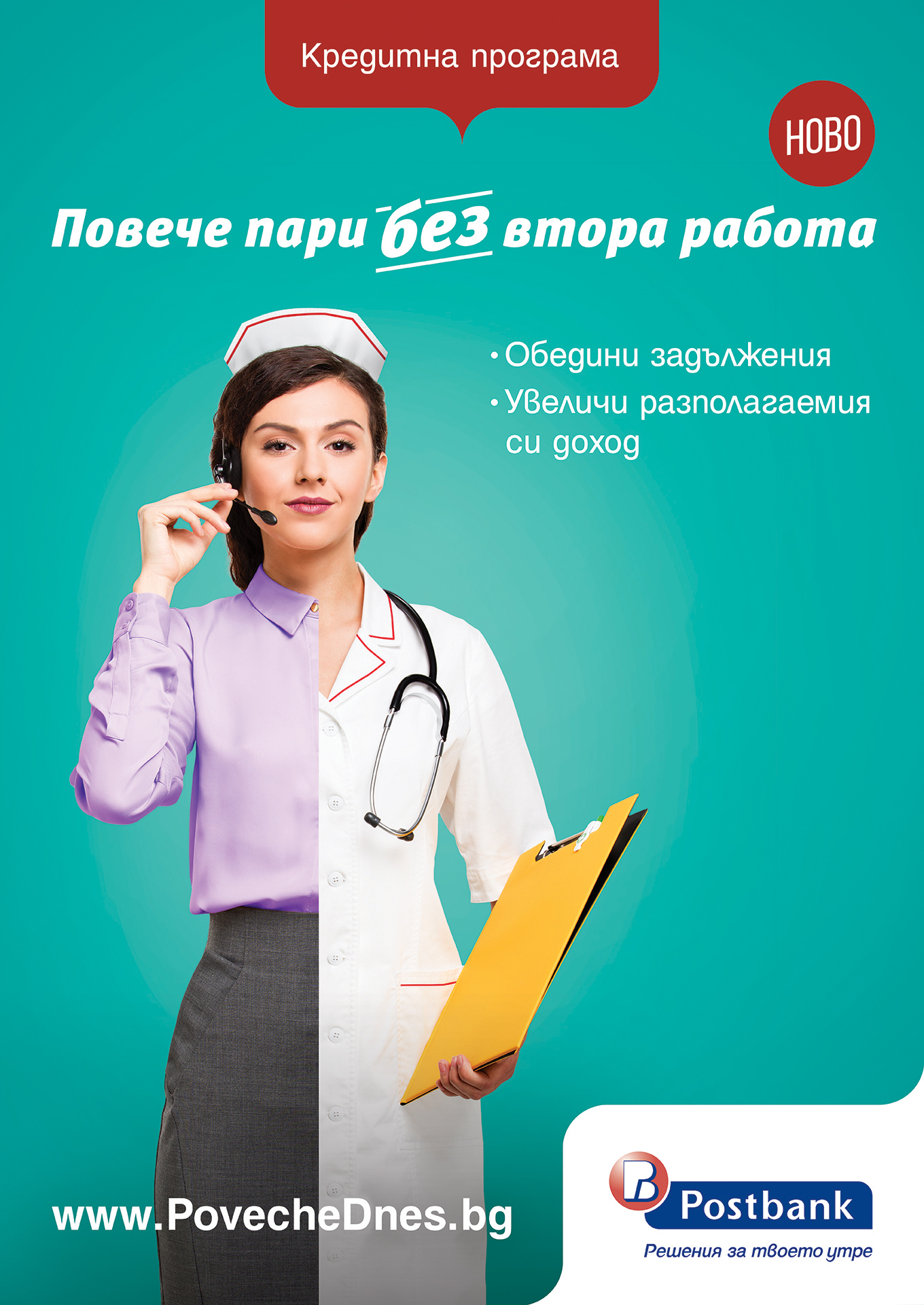 Credit_Consolidation_Program_KV_Split_Poster_Nurse