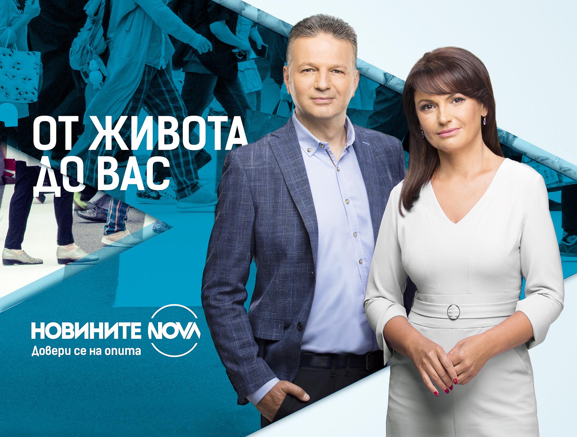 NOVA_Salich & Doynov
