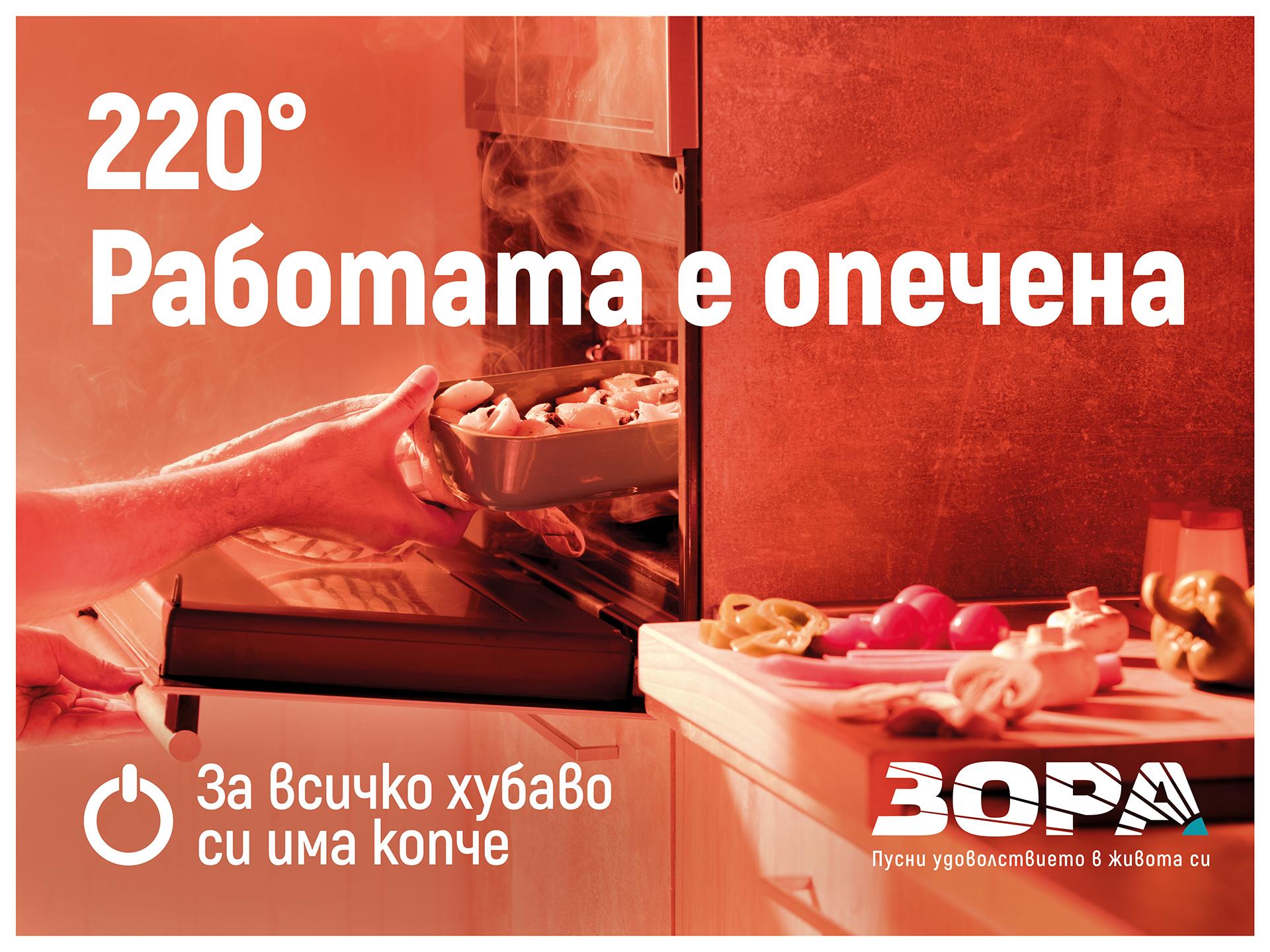 Zora_Зора1